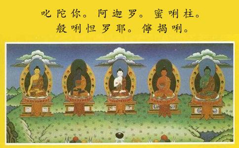 五方佛心咒是什么咒?五方佛心咒正确念法及解读