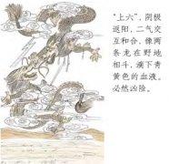 坤卦第六爻,爻辞:上六:龙战于野,其血玄黄