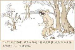 屯卦第三爻,爻辞:六三:即鹿无虞,惟入于林
