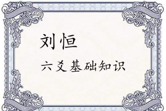 六爻基础入门知识