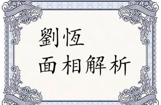 刘恒老师点评木过面相,阴木面相解读